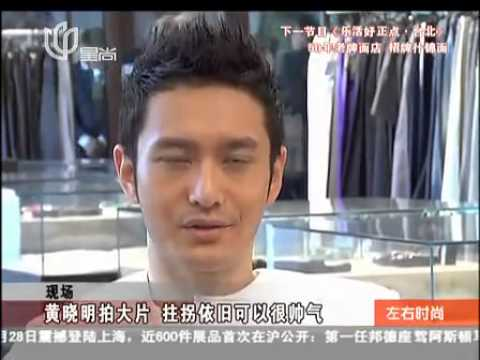 News report on Huang Xiaoming 黄晓明 including an interview and excerpts of a fashion shoot in Chengdu