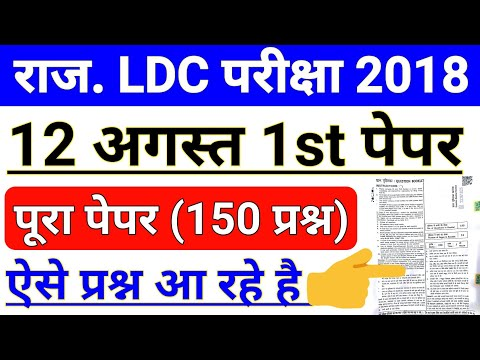Rajasthan LDC 12 August 1st Paper || RSMSSB LDC 12 August 1st Paper Answer Key