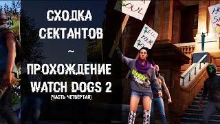 ОБНОВА В WATCH DOGS 2 • Прохождение Watch Dogs 2 • Часть IV