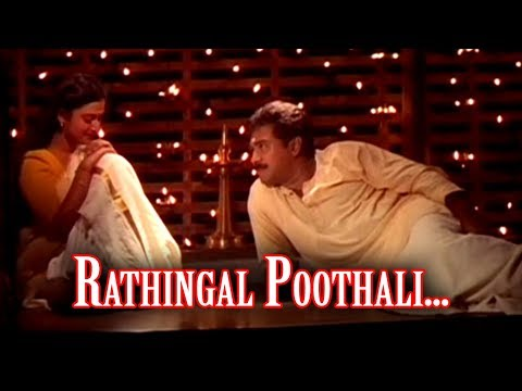 Rathingal Poothali Lyrics - Ee Puzhayum Kadannu Malayalam Movie Songs Lyrics