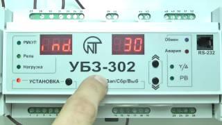 видео Универсальный блок защиты асинхронных электродвигателей УБЗ-301