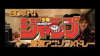 全力!!90年代ジャンプアニメ最強メドレー【魂の寿司唄#12】
