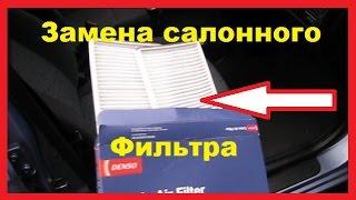 замена салонного фильтра на хендай гетц