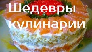 Кулинарные рецепты Салатов | Шедевры кулинарии к Новогоднему столу от