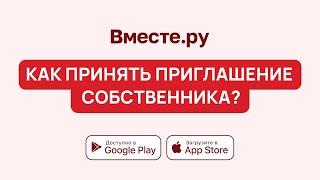 Как принять приглашение во Вместе.ру от собственника?