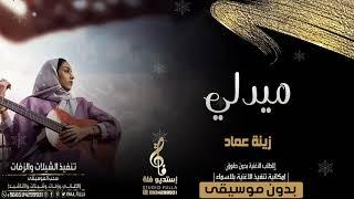 اغاني بدون موسيقى   ميدلي زينة عماد بدون موسيقى   جديد زفات 2021