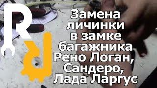 видео Ремонт багажника Lada Largus