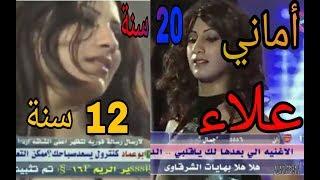 شاهد فضيحة اماني علاء ترقص  بعمر 12سنة في غنوة  ...
