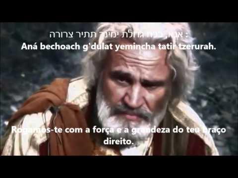 Oração Ana B'Koach cantada em Hebraico tradução Portugues