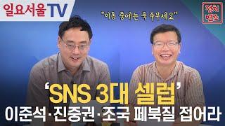 [정치변조] #23 - 'SNS 3대 셀럽' 이준석‧진…