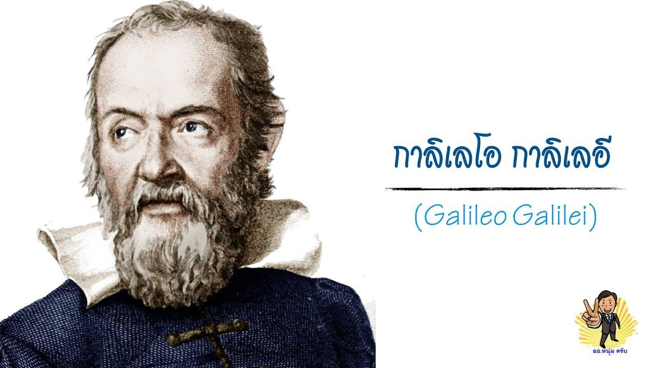 Galileo Galilei Werke