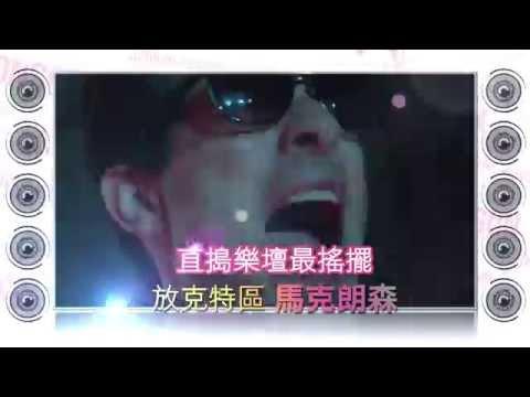 玩樂型男 馬克朗森 / Mark Ronson《放克特區 Uptown Special》30秒宣傳廣告