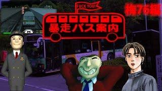 暴走バス案内 梅76 青梅編 東京バス案内 thumbnail