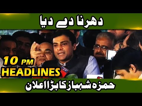 News Headlines - 10:00 PM | 22 October 2018 | Neo News
