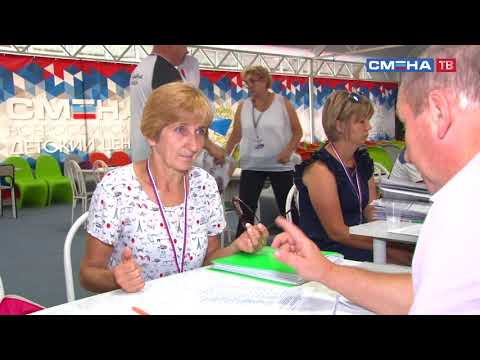 Мандатная комиссия на «Президентских состязаниях 2018» в ВДЦ «Смена»