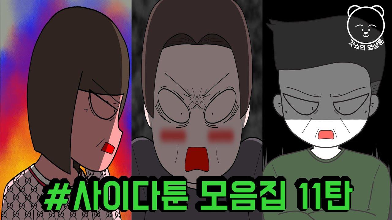 사이다툰 모음집 11탄 | 갓쇼의 영상툰
