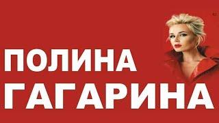 """#ПОЛИНА ГАГАРИНА.НОВЫЕ КЛИПЫ ,ПЕСНИ, ХИТЫ 2019 В СБОРНИКЕ """"ТРОЙКА СВЕЖИХ"""""""