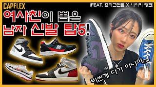 [이중생활 13화] 여사친 시점에서 뽑은 남자 신발 베스트 5 (Feat.프라그먼트 덩크)