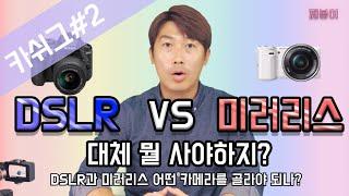 미러리스 VS DSLR 대체 뭘 사야하지? 카메라 판매…
