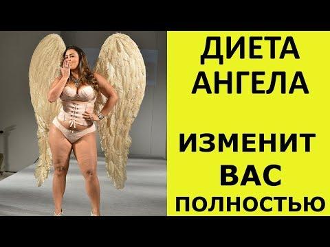 Бомба Метод Похудения с Диетой Ангела