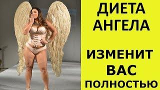 Бомба Метод Похудения с Диетой Ангела?