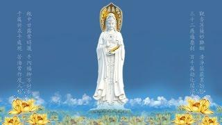 南無觀世音菩薩聖號 七字二音 法鼓山 剪輯2小時加長版 高清 Namo Guan Shi Yin Bodhisattva