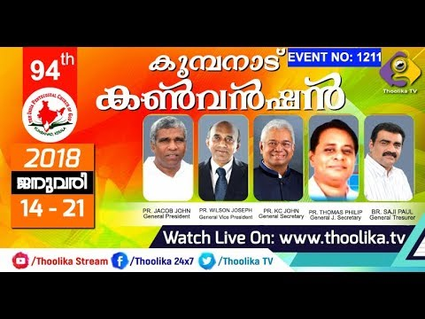 94 th KUMBANAD CONVENTION   DAY 1 (EVENT NO: 1211)