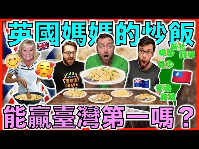 Is My MUM's Fried Rice Better Than Taiwan's Best??? 英國媽媽的炒飯能贏臺灣第一嗎?