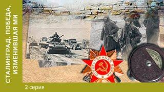 Сталинград. Победа, изменившая мир. 2 серия. Бои за каждый метр