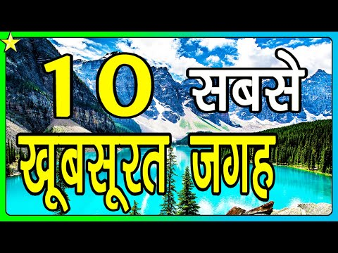 10 Most Beautiful Places In The World | दुनिया की सबसे खूबसूरत जगह | Hindi Video | 10 ON 10