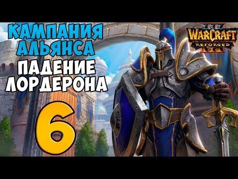 Warcraft III: Reforged. Прохождение. Часть 6 (Нежити нет числа. Малганис)