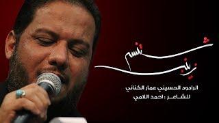 شتنسه زينب   الملا عمار الكناني - هيئة الإمام علي عليه السلام - العراق - بغداد