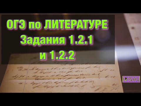 ОГЭ по литературе. 1.2.1 и 1.2.2 [IrishU]