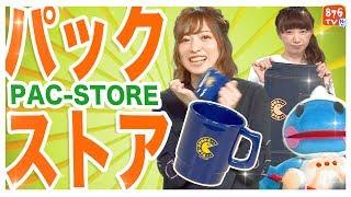 パックマン新ブランド パックストアが欲しい!【ララビットステーション】 thumbnail
