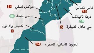عدد حالات فيروس كورونا بالمغرب اليوم 04 يوليو 2020 حسب الجهات