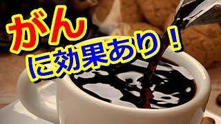 【コーヒーはがんに効果あり】は本当か?国立がん研究センター調査!