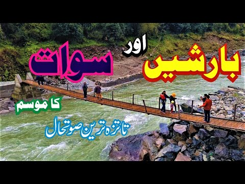 Rain in Swat Valley | The Latest Weather Conditions | Short Documentary | Sherin Zada