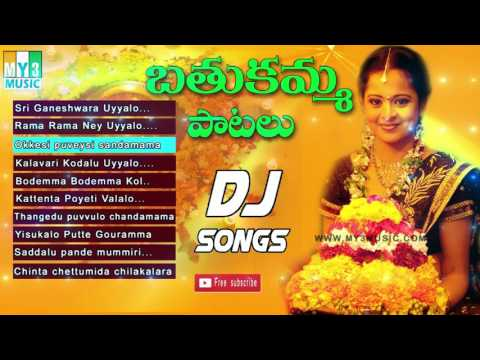 MAA BATHUKAMMA DJ SONGS - BATHUKAMMA PATALU TELUGU - BATHUKAMMA SONGS TELANGANA FOLK SONGS