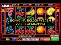 играть онлайн игровые автоматы клубника - бонус игра клубнички игровой автомат (fruit coctail)