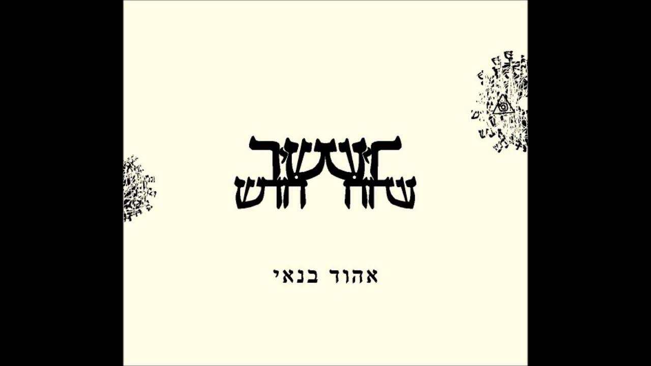 אהוד בנאי - אודה לאל