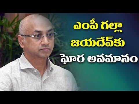 ఎంపీ గల్లా జయదేవ్ కు ఘోర అవమానం  | ABN Telugu