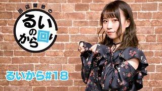 ニコ生はこちら! https://live2.nicovideo.jp/watch/lv319361231.