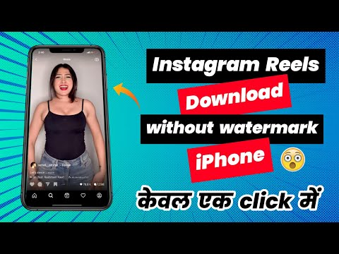 How To Save Instagram Reels Video In iPhone   Download Instagram Reels Video without Watermark