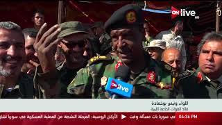 قائد الجيش الليبي: سنقف بالمرصاد لمقاتلي داعش العائدين من سوريا والعراق.. فيديو