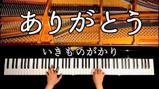 【1億回再生突破‼︎】ありがとう/いきものがかり/ピアノカバー/弾いてみた/piano cover/CANACANA
