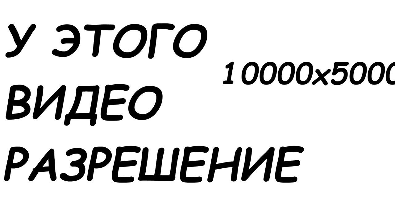 фото высокого разрешения 10000х5000