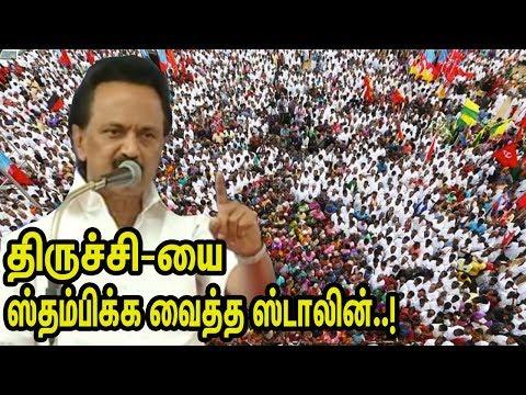திருச்சி-யில் மாஸ் காட்டிய ஸ்டாலின்..! | Stalin Today Speech About Tiruchi Public Meeting | Videos