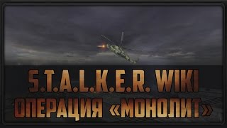"S.T.A.L.K.E.R. WIKI: Операция ""Монолит"""