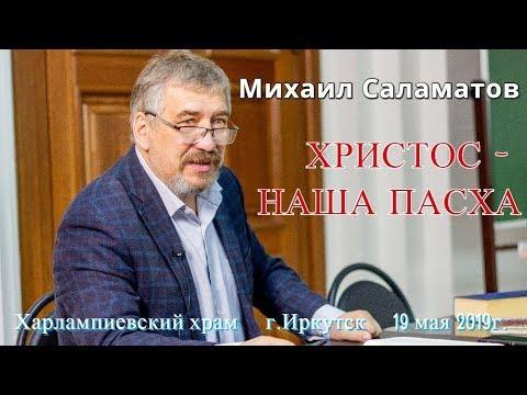 Михаил Саламатов. ХРИСТОС – НАША ПАСХА #саламатов