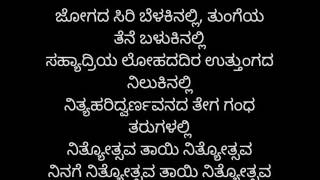 Nithyothsava song with lyrics